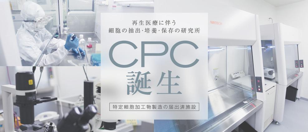 再生医療に伴う 細胞の抽出・培養・保存の研究所 CPC 誕生 特定細胞加工物製造の届出済施設